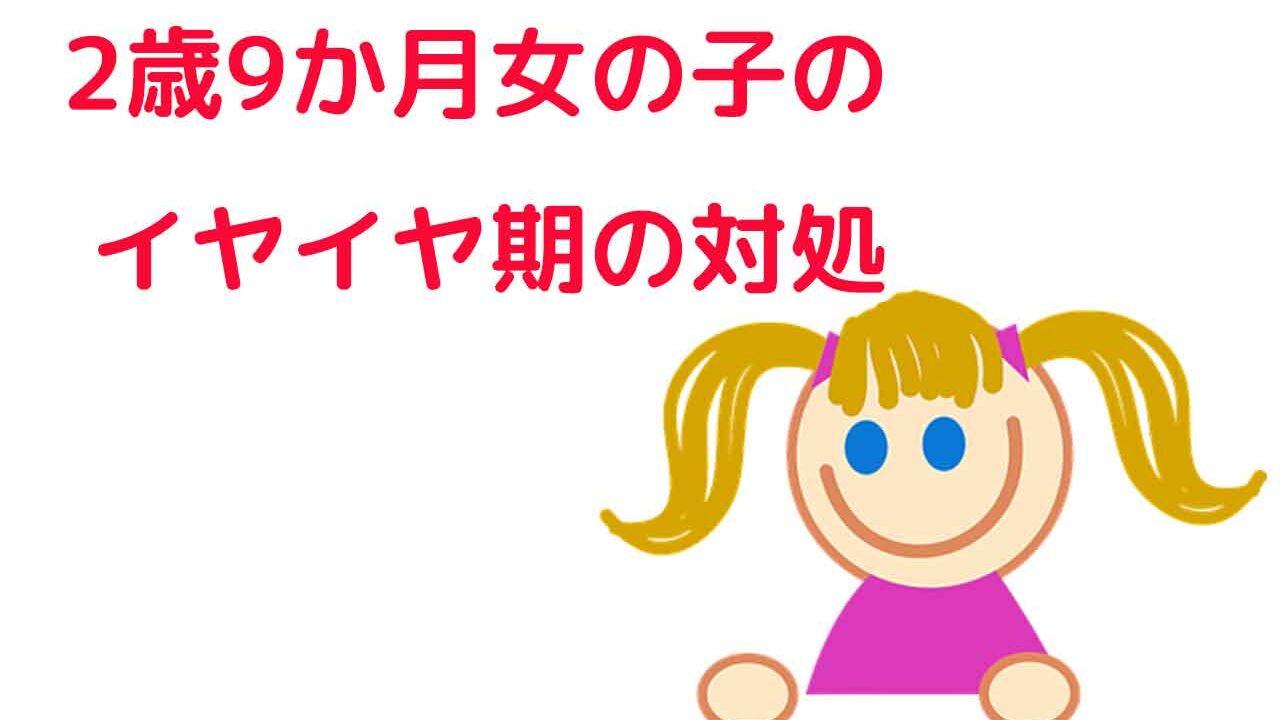 2歳9か月女の子のイヤイヤ期の対処