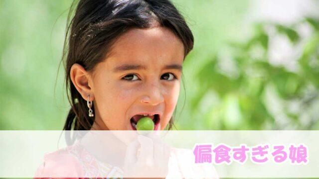 偏食すぎる娘(2歳)の悩みの対処体験談