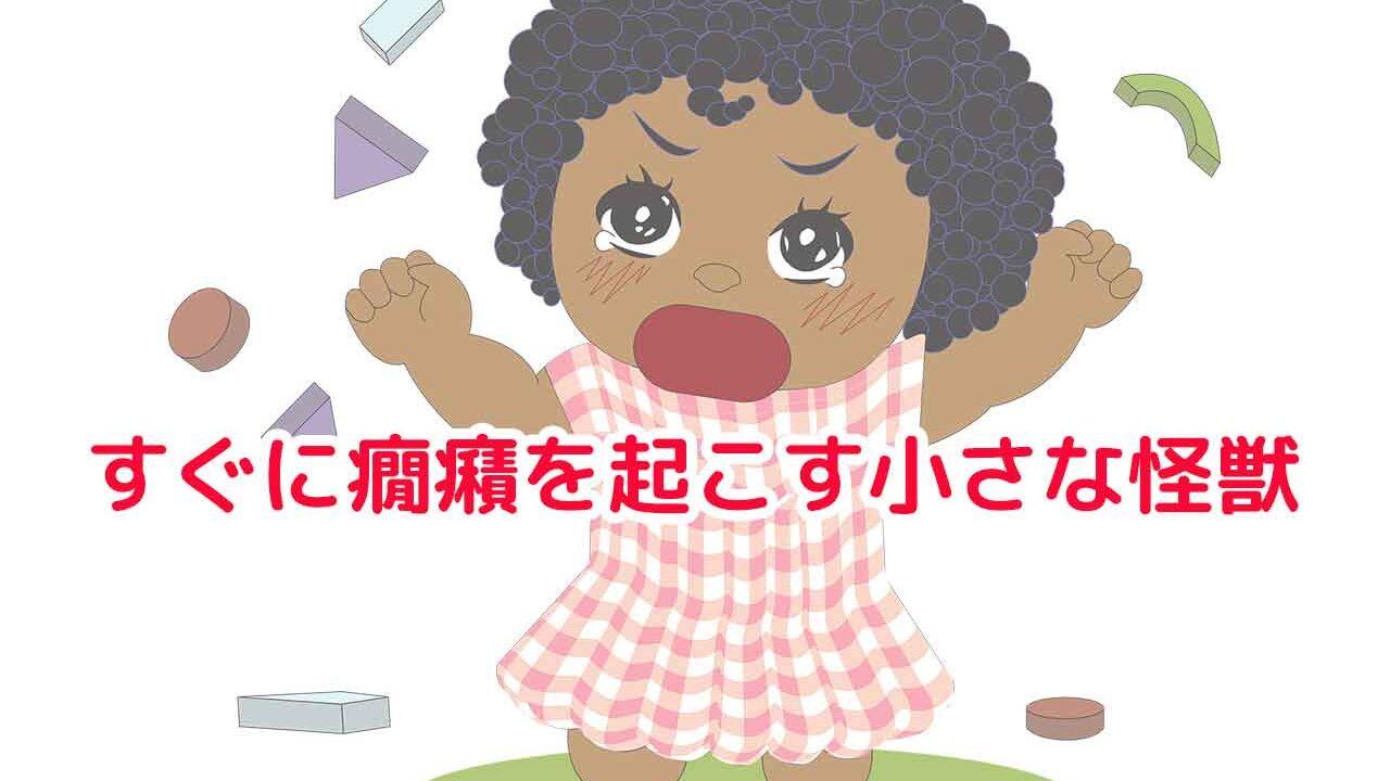 すぐに癇癪を起こす4歳子供への対処方法とアドバイス